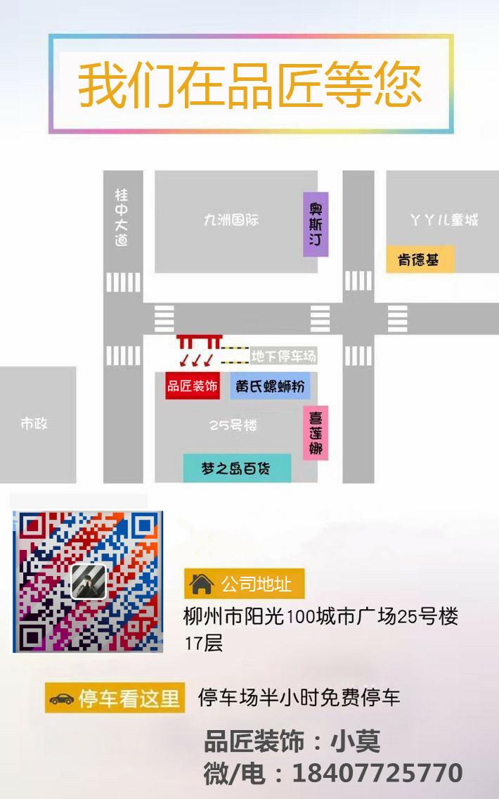 阳光100城市广场25栋17楼品匠装饰(梦之岛百货后面)